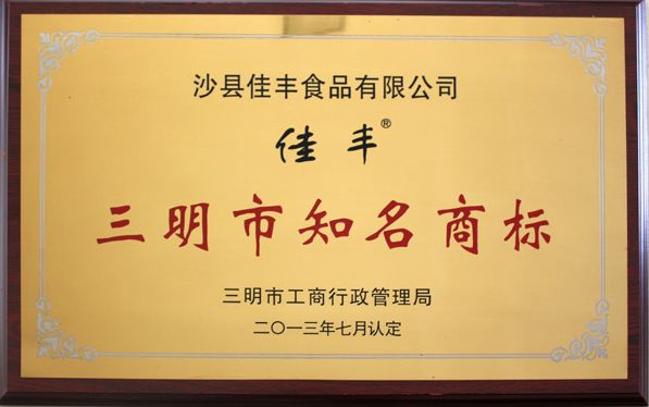 三明市知名商标