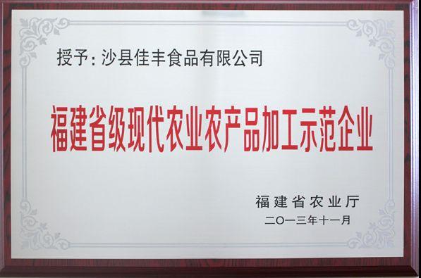 福建省级现代农业农产品加工示范